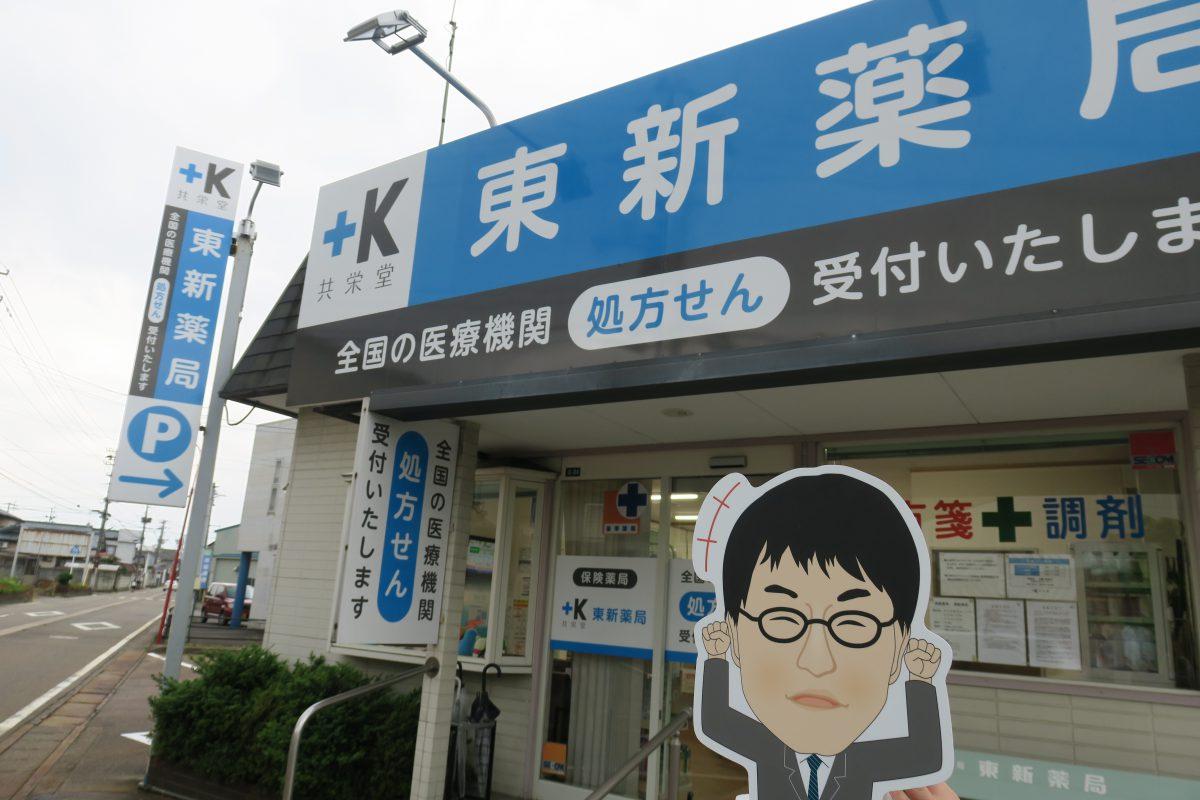 東新薬局に行ってきました!