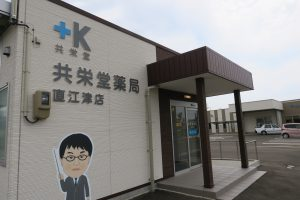 共栄堂薬局 直江津店に行ってきました!
