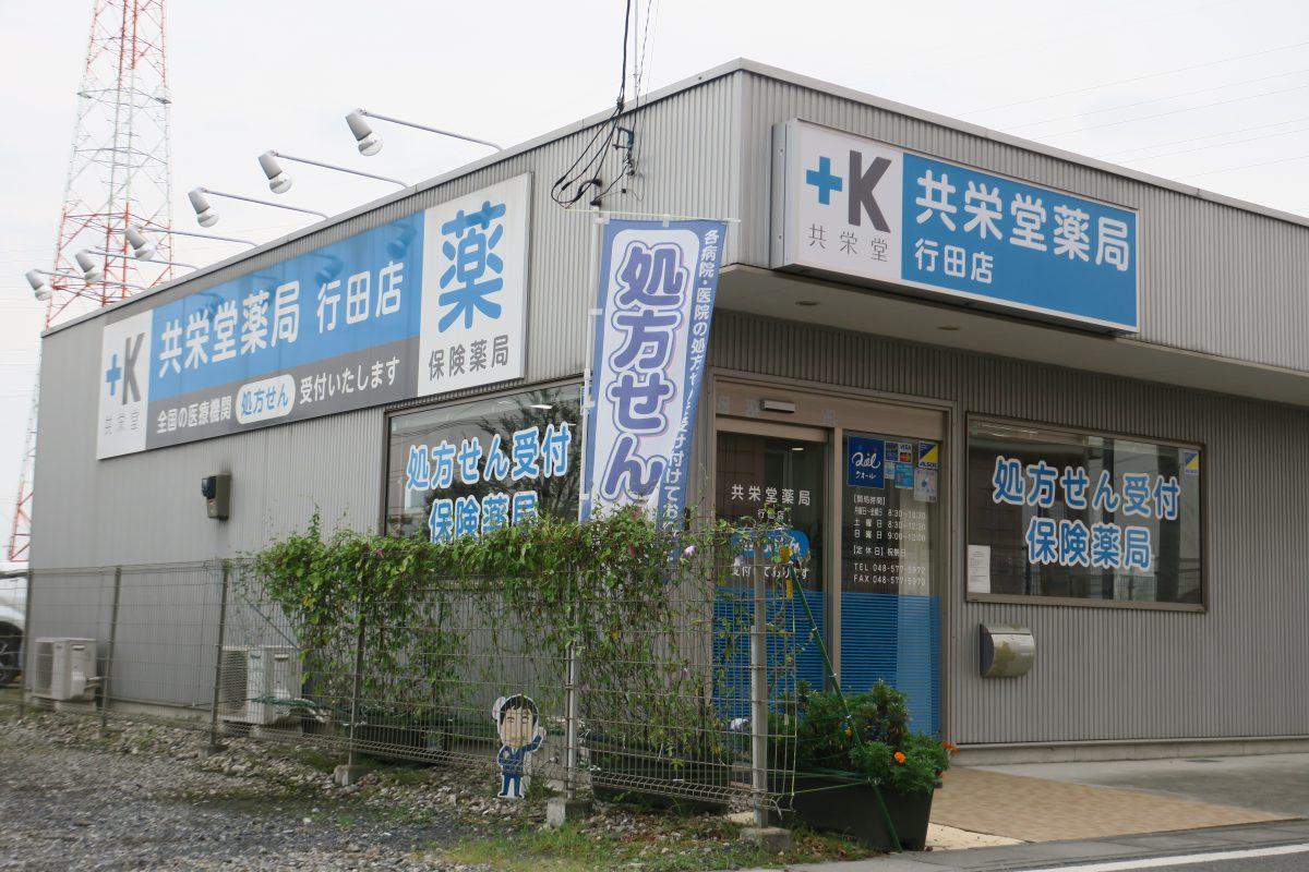 共栄堂薬局 行田店に行ってきました!
