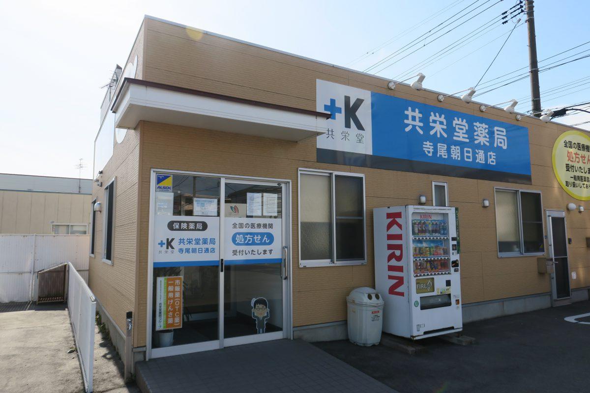 共栄堂薬局寺尾朝日通店に行ってきました!