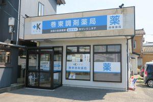 巻東調剤薬局に行ってきました!