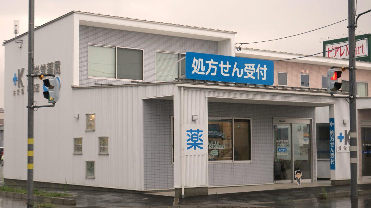 共栄堂薬局柏崎店に行ってきました!