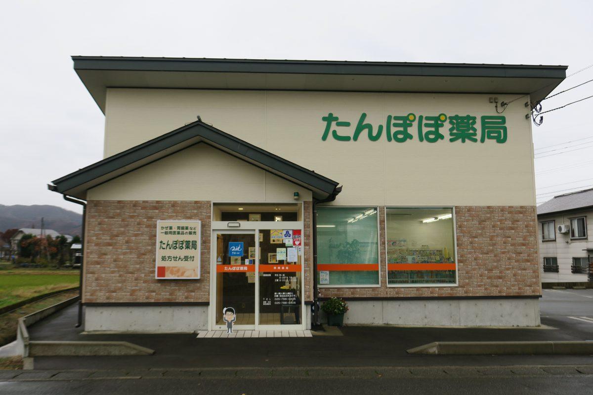たんぽぽ薬局に行ってきました!