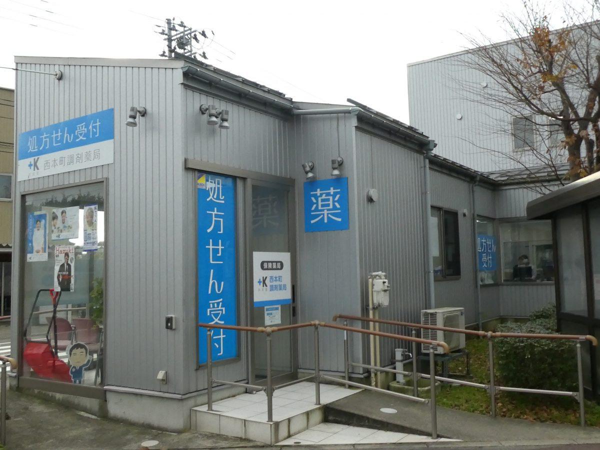西本町調剤薬局に行ってきました!