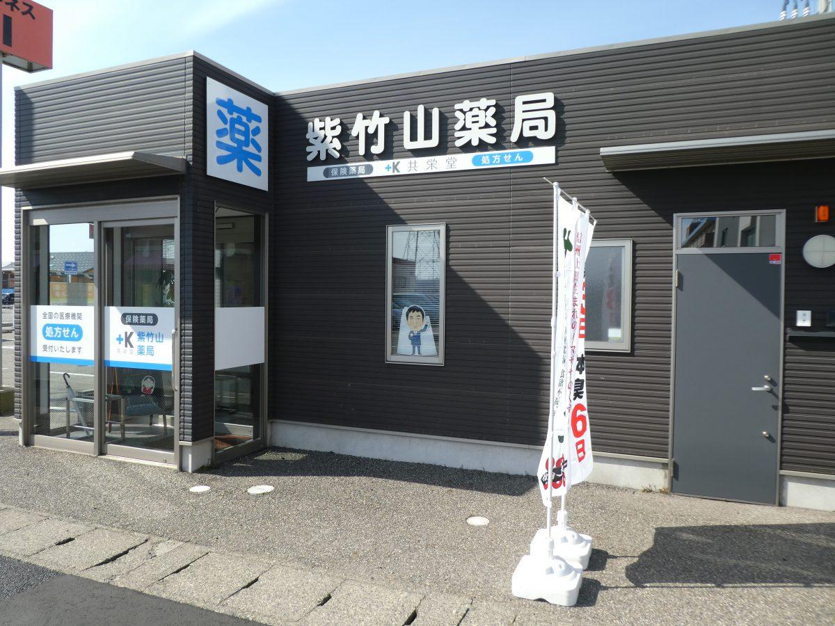 紫竹山薬局に行ってきました!