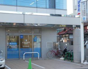 共栄堂薬局 世田谷店に行ってきました!