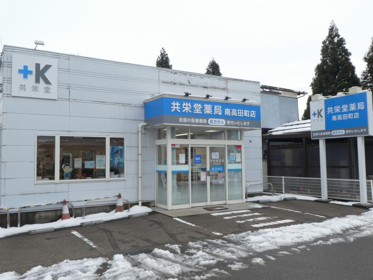 共栄堂薬局 南高田町店に行ってきました!