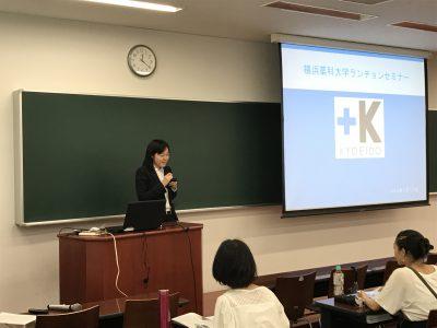 横浜薬科大学ランチョンセミナーに参加しました
