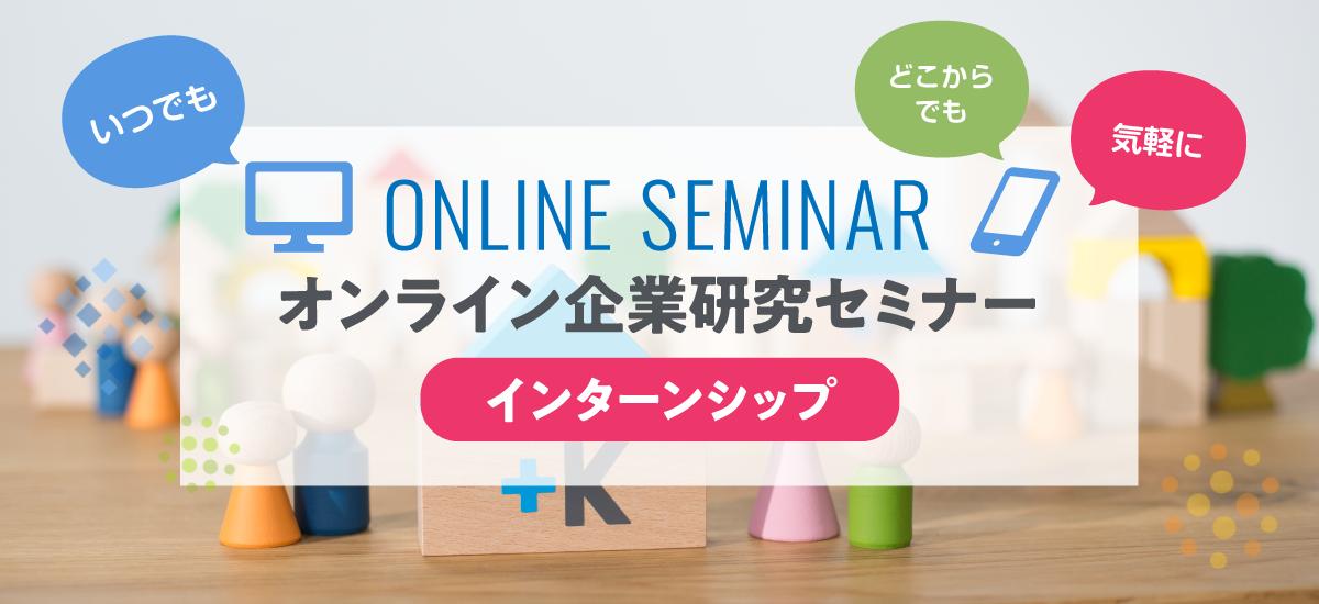 オンライン企業研究セミナー「インターンシップ」