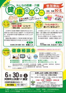 6/30 阿賀町NIC健康セミナー