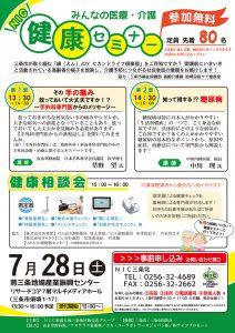 7/28 三条NIC健康セミナー