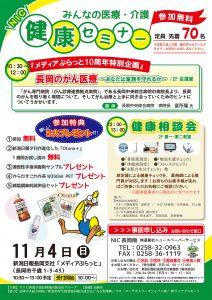 11/4 長岡NIC健康セミナー