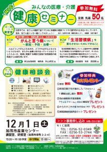 12/1 加茂NIC健康セミナー