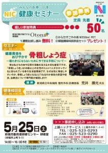 5/25 妙高市NIC健康セミナー