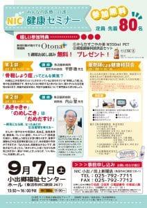 9/7 魚沼市NIC健康セミナー