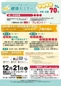 12/21新潟市北区NIC健康セミナー