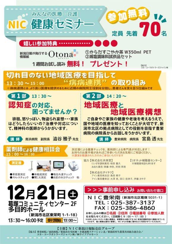 新潟県 新聞